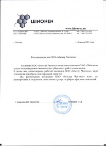 Отзыв компании leinonen
